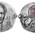 Hanna Jelonek, Pearl Buck Nobel Prize 1938, 2007